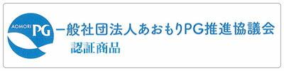 青森県プロテオグリカンブランド推進協議会認証商品