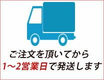 ひず屋・1〜2営業日で発送