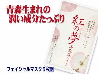 紅の夢・プロテオグリカン・美容液マスク・シートマスク