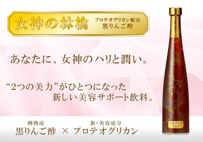 女神の林檎・カネショウ・プロテオグリカン