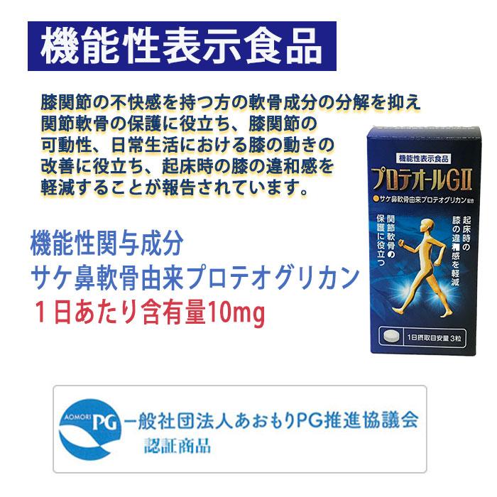 プロテオールGII ・あおもりPG・アストリム・プロテオグリカン・機能性表示食品
