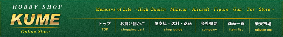 HOBBY SHOP KUME(ホビーショップKUME)Online Store
