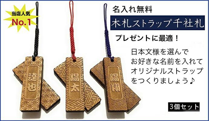 木札アガチス携帯ストラップ3個セット セール価格 600円