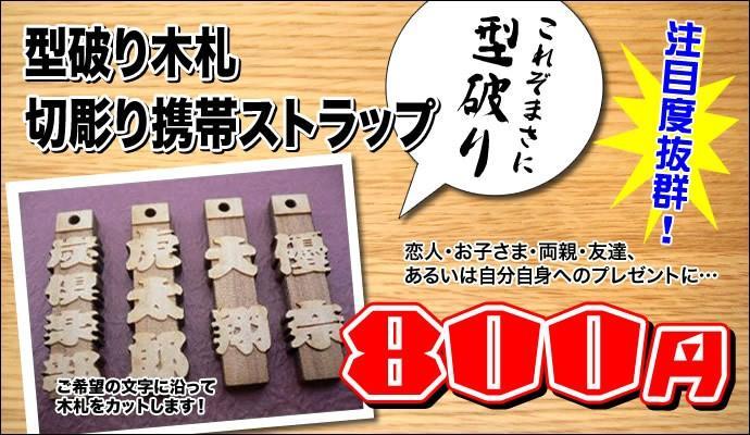 型破り木札切彫り携帯ストラップ 800円