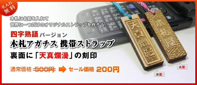 木札アガチス携帯ストラップ セール価格 200円
