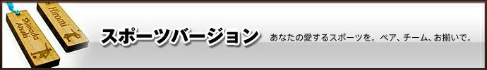 木札・千社札 名入れストラップ スポーツバージョン