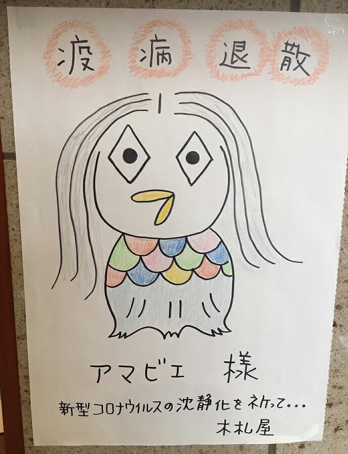 絵馬(アマビエ)