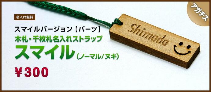 【スマイル(smile)】スマイル(ノーマル/ヌキ) 携帯 ストラップ(アガチス)