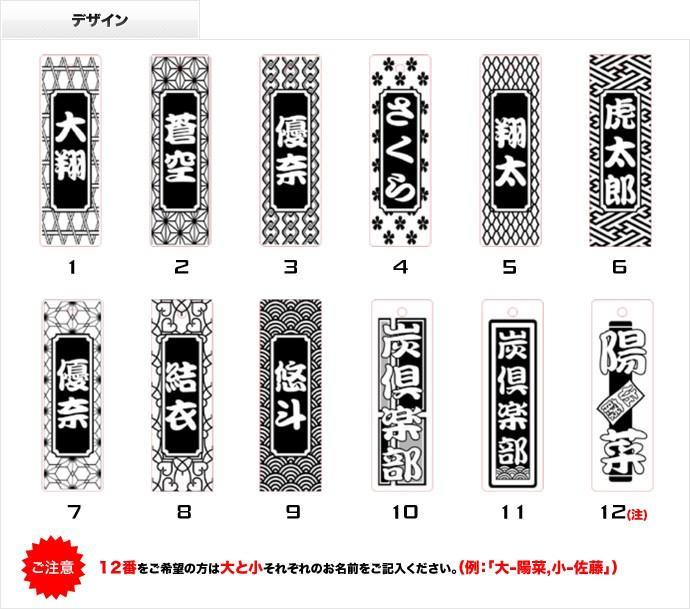 表のデザイン:12種類