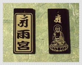 梵字・仏陀 名入れストラップ