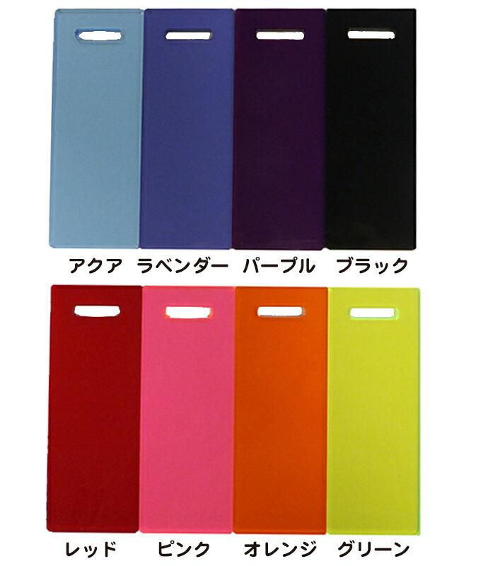 プレートカラー8色