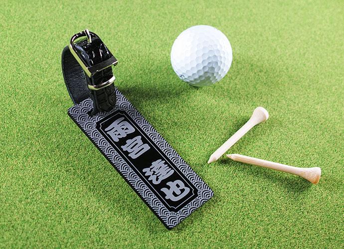 【1280円】ゴルフ ネームプレート 和柄 ブラック/選べる ベルトカラー10色/透明アクリル/名札/バッグ/ランドセル/ネームタグ