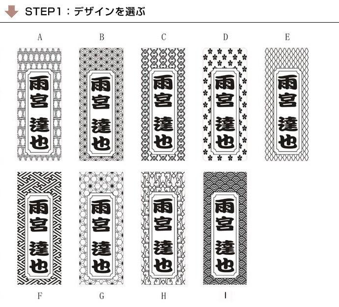 STEP1:デザインをを選ぶ/3種類