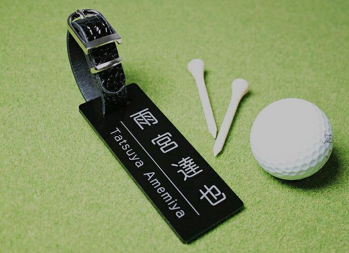 【1280円】ゴルフ ネームプレート スクエアタイプ ブラック/選べるベルトカラー10色/透明アクリル/名札/バッグ/ランドセル/ネームタグ