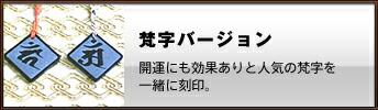 アクリル 梵字バージョン