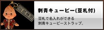 刺青キューピー(豆札付)