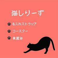 猫シリーズ