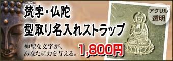 梵字・仏陀 型取り名入れストラップ 1,800円