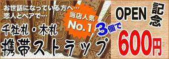 当店人気No.1 千社札・木札携帯ストラップ 3個で600円