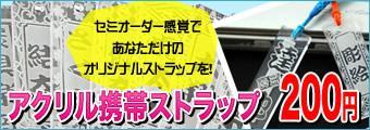 アクリル携帯ストラップ 200円