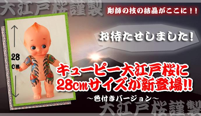 お待たせしました!キューピー大江戸桜に28cmサイズが新登場!!色付きバージョン
