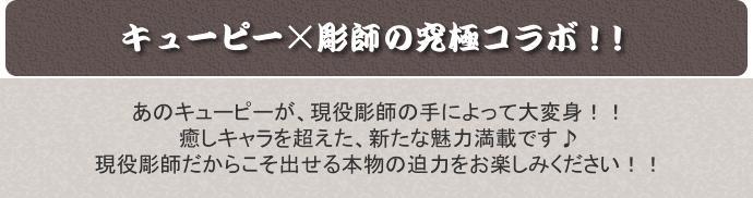 キューピー×彫師の究極コラボ!!