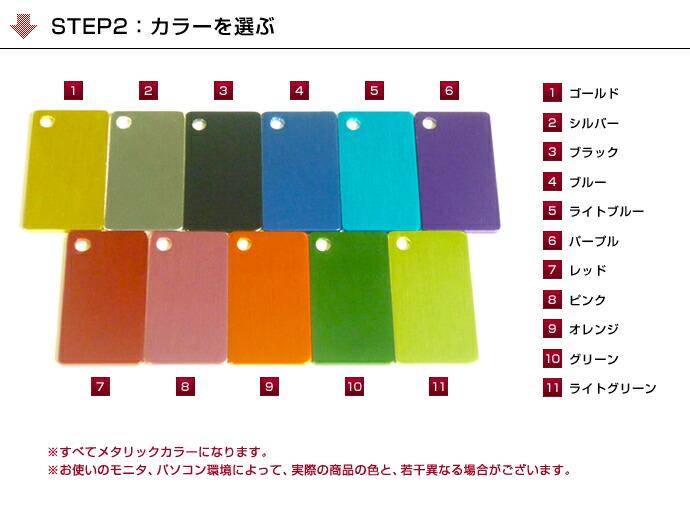 STEP2:カラーを選ぶ/11種類