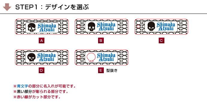 STEP1:デザインを選ぶ/5種
