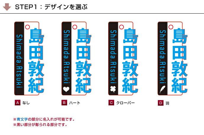 STEP1:デザインを選ぶ/4種