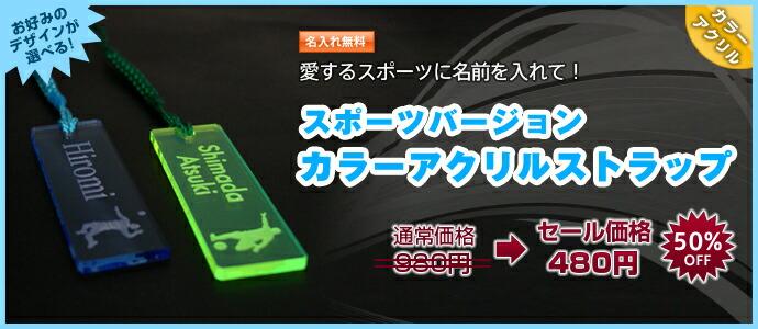 【カラースポーツ1ストラップ
