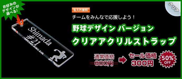 【野球 デザイン】クリア 携帯ストラップ《名入れ無料》