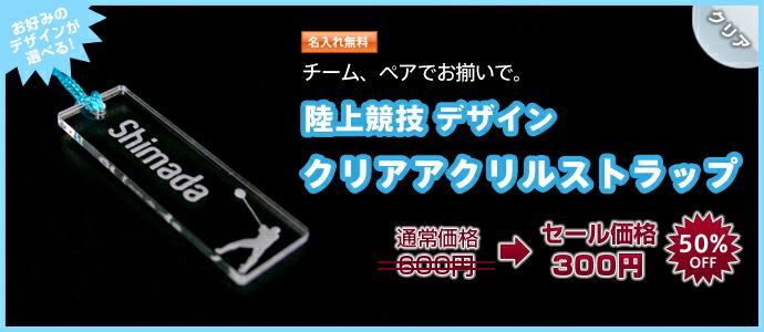 【陸上競技 デザイン】クリア 携帯 ストラップ《名入れ無料》