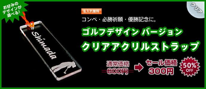 【ゴルフ デザイン】クリア 携帯ストラップ《名入れ無料》