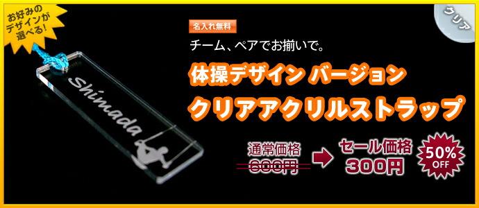 【体操 デザイン】クリア 携帯ストラップ《名入れ無料》