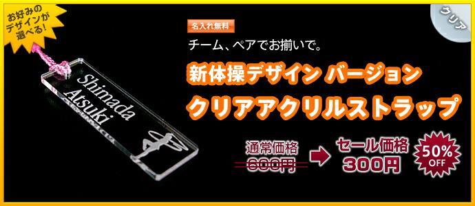 【新体操 デザイン】クリア 携帯ストラップ《名入れ無料》