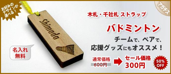 【バドミントンバージョン】木札・千社札ストラップ