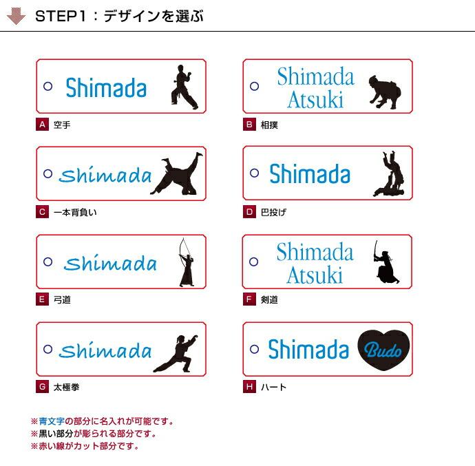 STEP1:デザインを選ぶ/8種