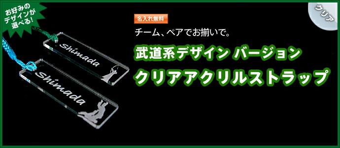 【武道系 デザイン】クリア 携帯ストラップ