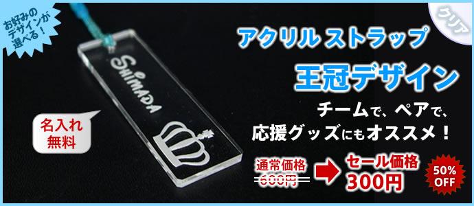 【王冠バージョン】クリアアクリルストラップ