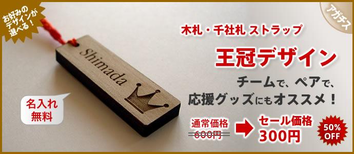 【王冠バージョン】木札・千社札ストラップ