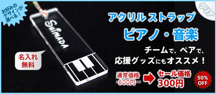 【ピアノ/音楽デザイン】クリアアクリルストラップ