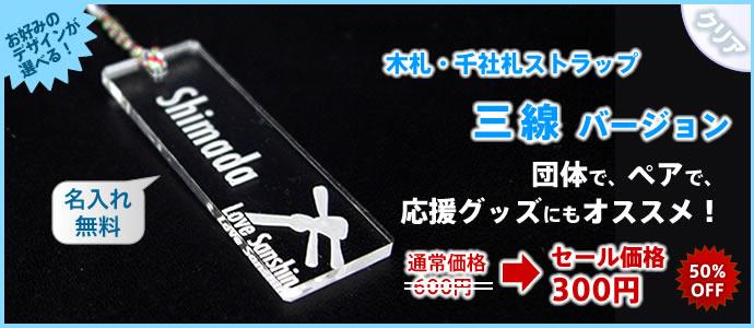【三線】クリアアクリルストラップ