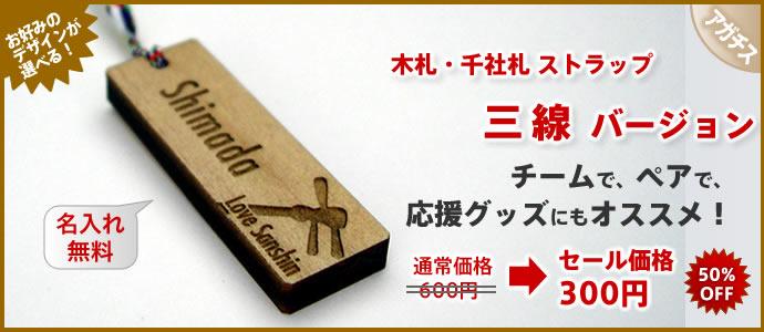 【三線】木札・千社札ストラップ