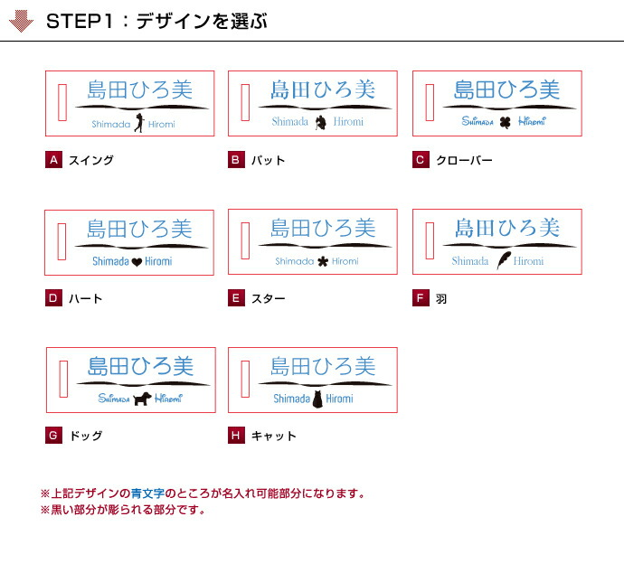 STEP1:デザインを選ぶ/8種