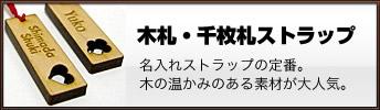 木札・千枚札ストラップ