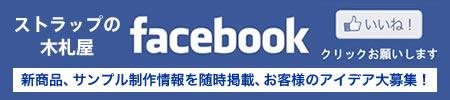 「ストラップの木札屋」facebookページのご紹介