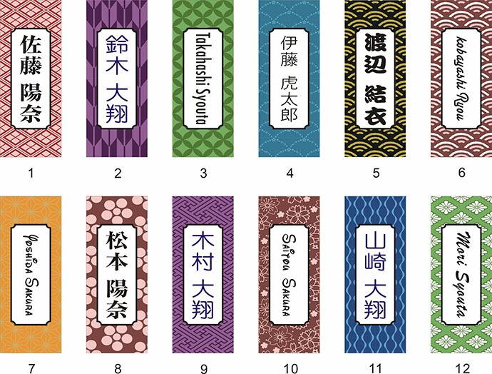 12種の和柄