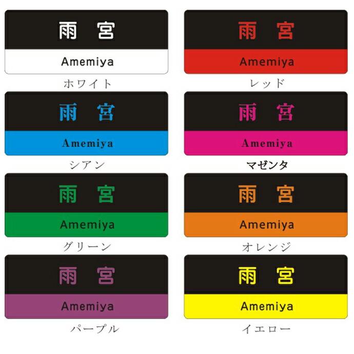 選べるカラー8色