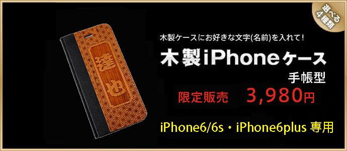 お好きな名前(文字)を入れて!木製iPhoneケース