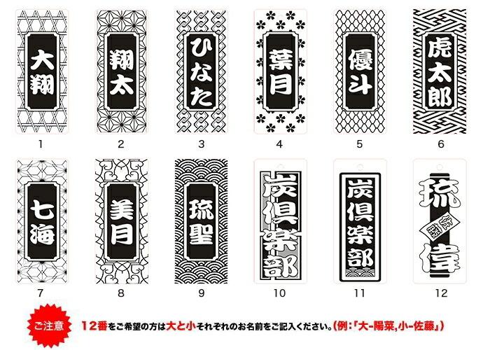 裏のデザイン:12種類